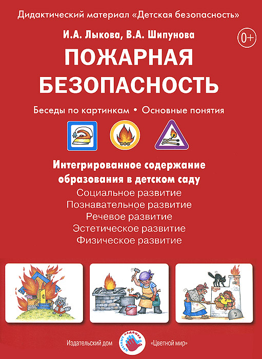 И. Лыкова, В. Шипунова Пожарная безопасность. Беседы по картинкам. Основные понятия (набор из 8 карточек)