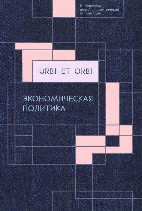 Urbi et orbi. В 3 томах. Том 2. Экономическая политика