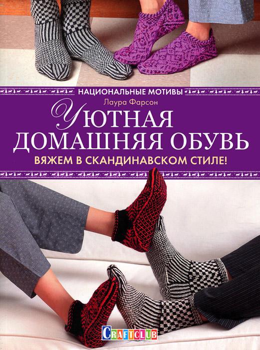 Книга Уютная домашняя обувь. Вяжем в скандинавском стиле!. Лаура Фарсон