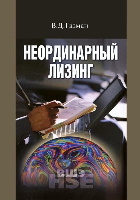 В. Д. Газман Неординарный лизинг. Учебное пособие для вузов