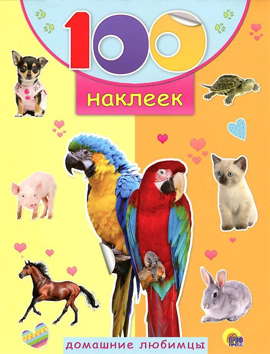 Книга 100 наклеек. Домашние любимцы