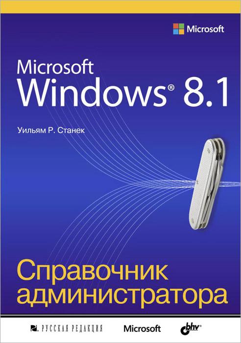 купить Уильям Р. Станек Microsoft Windows 8.1. Справочник администратора по цене 523 рублей