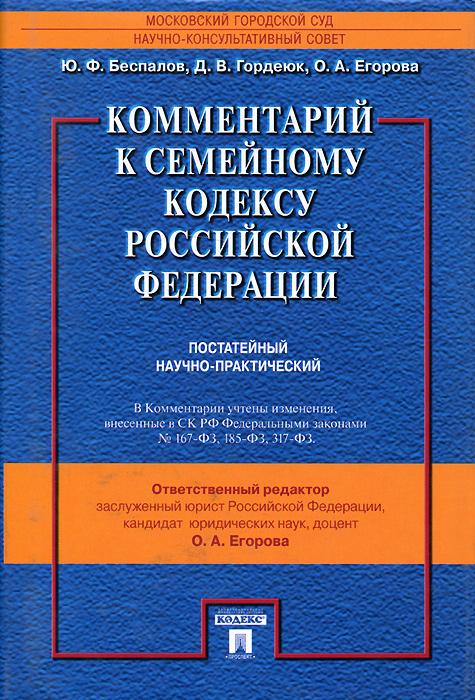 Ю. Ф. Беспалов, Д. В. Гордеюк, О. А. Егорова Комментарий к Семейному кодексу Российской Федерации