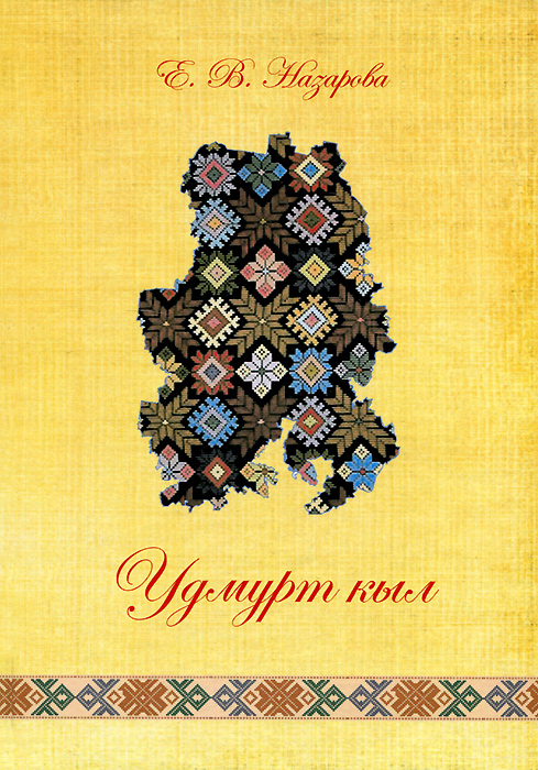 Е. В. Назарова Удмуртский язык. Учебное пособие (+ MP3)