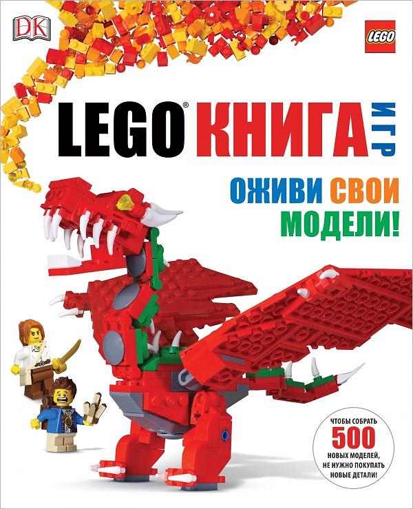 Дэниел Липковиц LEGO книга игр. Оживи свои модели