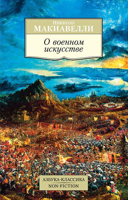 Николо Макиавелли О военном искусстве