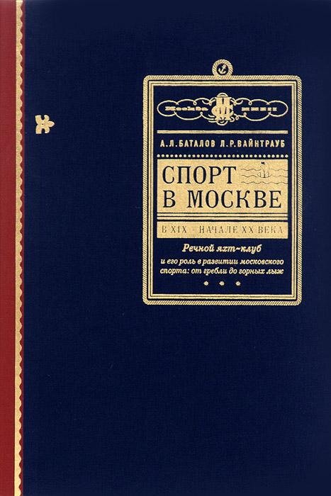 А. Л. Баталов, Л. Р. Вайнтрауб Спорт в Москве в XIX-начале XX века