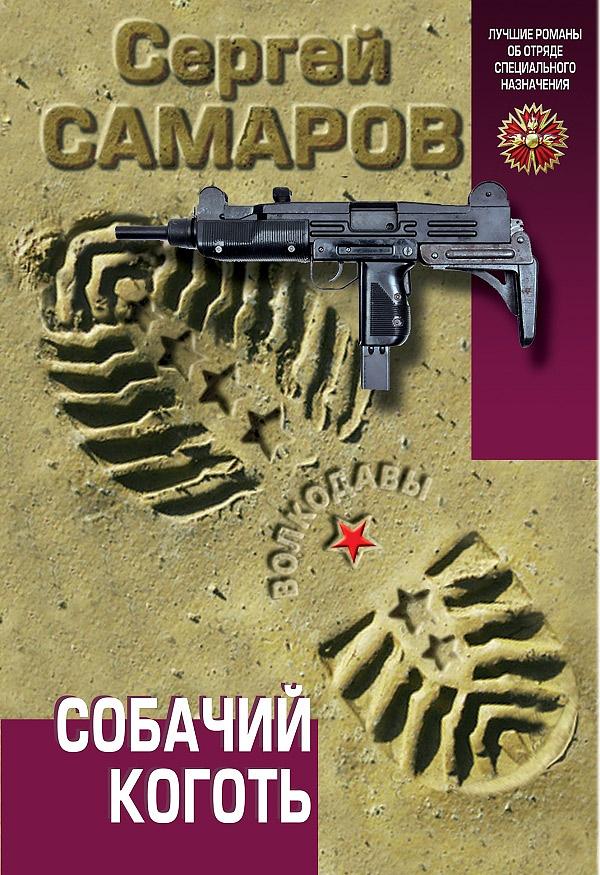 Сергей Самаров Собачий коготь