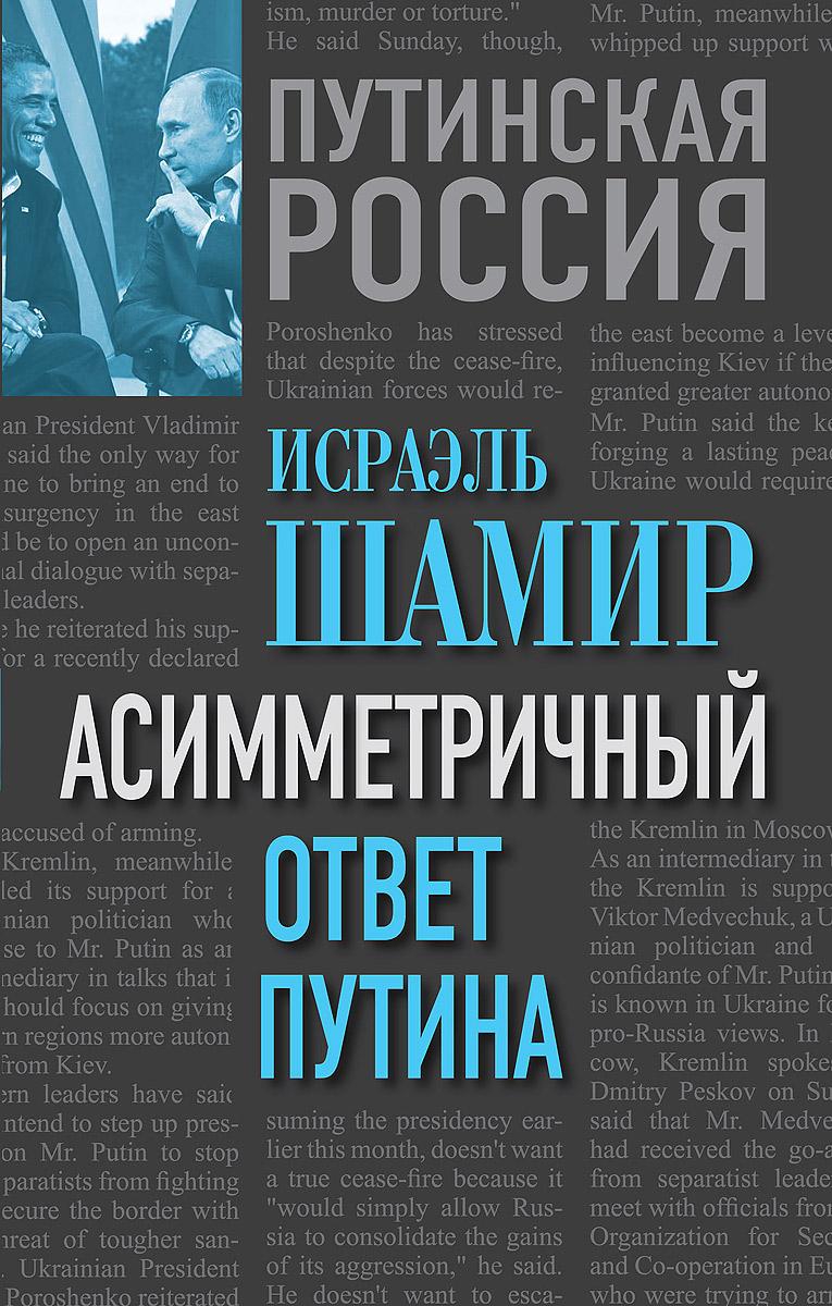 Исраэль Шамир Асимметричный ответ Путина