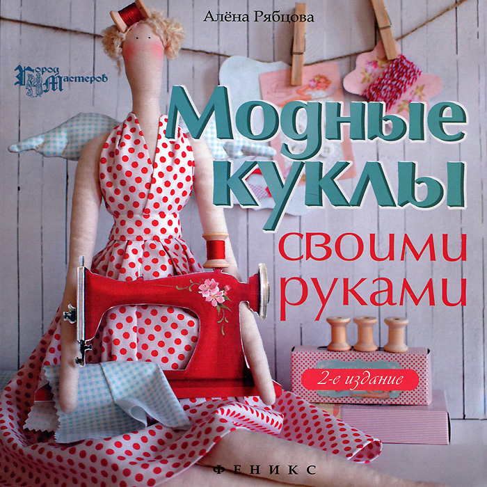 Алена Рябцова Модные куклы своими руками