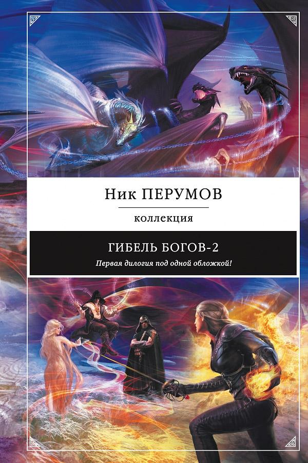 Ник Перумов Гибель Богов-2. Первая дилогия