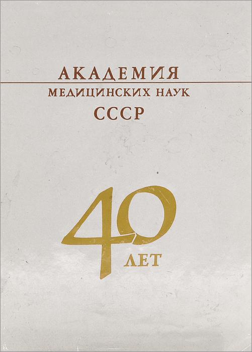 Академия медицинских наук СССР. 40 лет