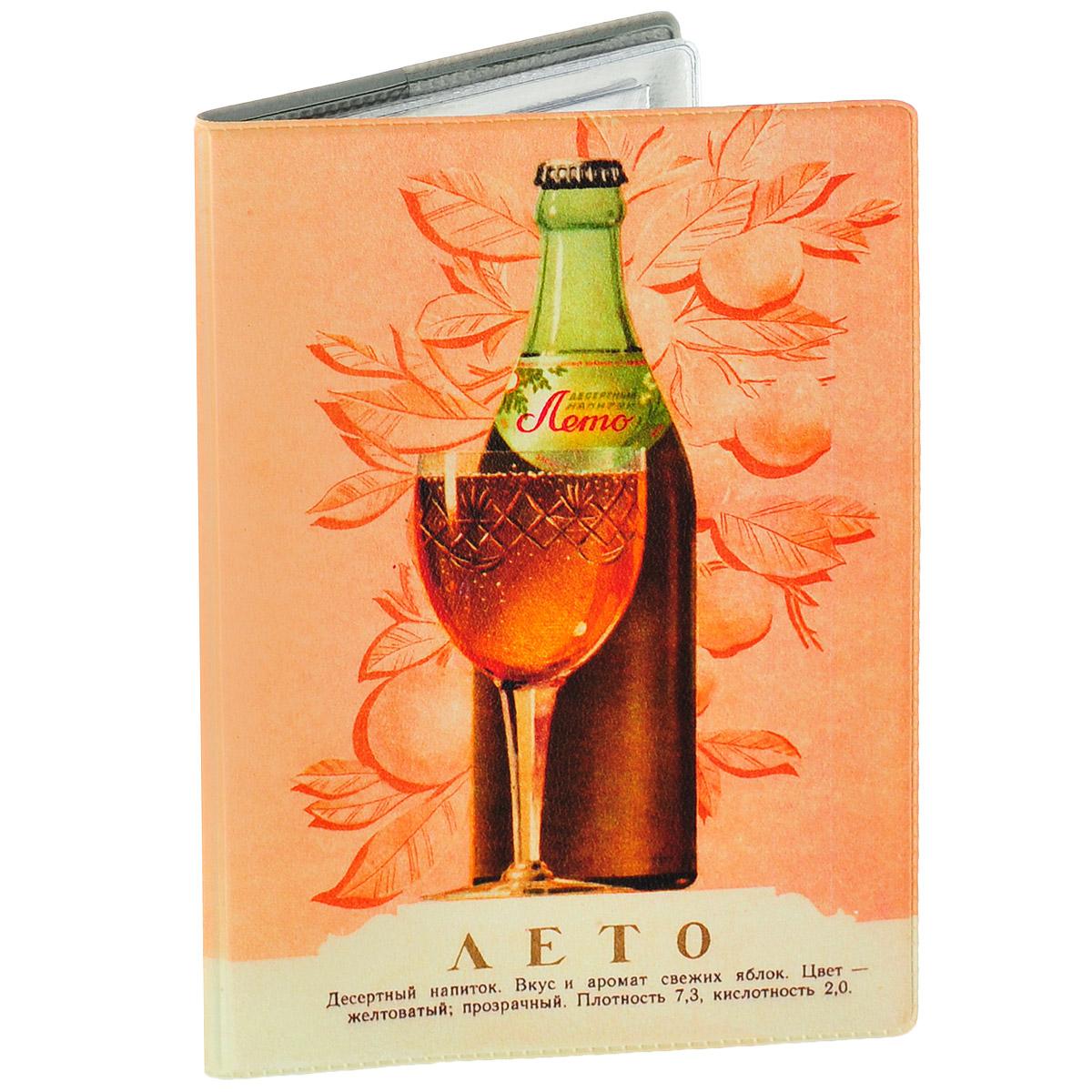 купить Обложка для автодокументов Крем-сода. AUTO272 онлайн