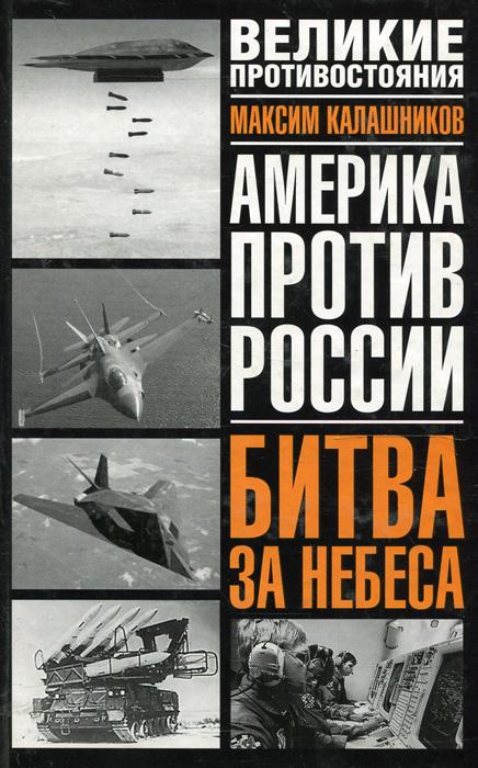 Максим Калашников Америка против России. Битва за небеса