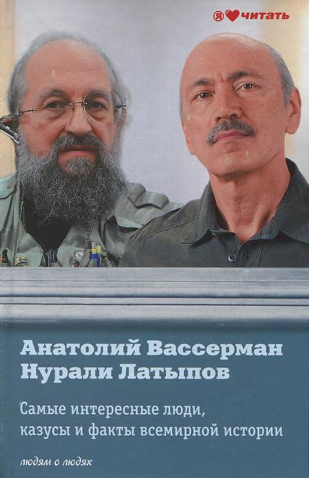 Анатолий Вассерман, Нурали Латыпов Самые интересные люди, казусы и факты всемирной истории