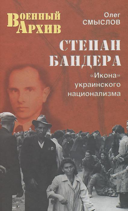 Олег Смыслов Степан Бандера.