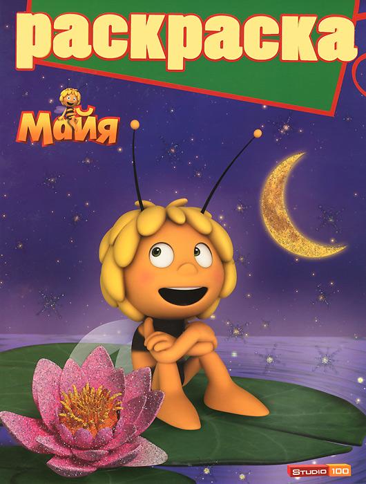 Пчелка Майя. Раскраска цена 2017