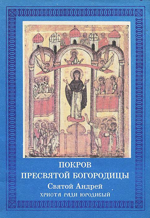 Фото - Покров Пресвятой Богородицы. Святой Андрей Христа ради юродивый альбина лобанова святой андрей