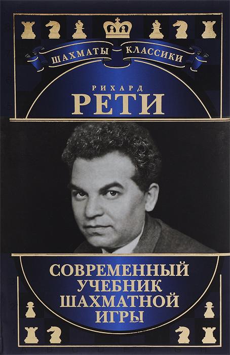 Рихард Рети Современный учебник шахматной игры