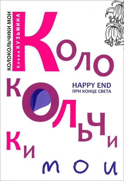 Елена Кузьмина Колокольчики мои. Happy end при конце света