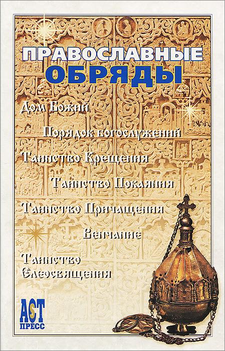 Православные обряды е а елецкая семь великих таинств в православии