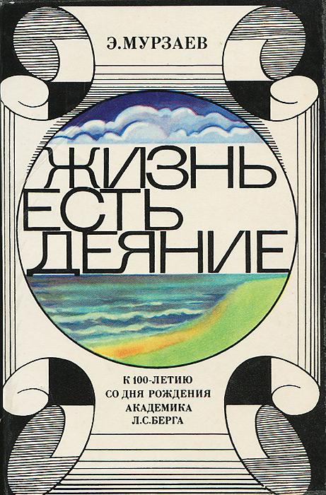 Э. Мурзаев Жизнь есть деяние