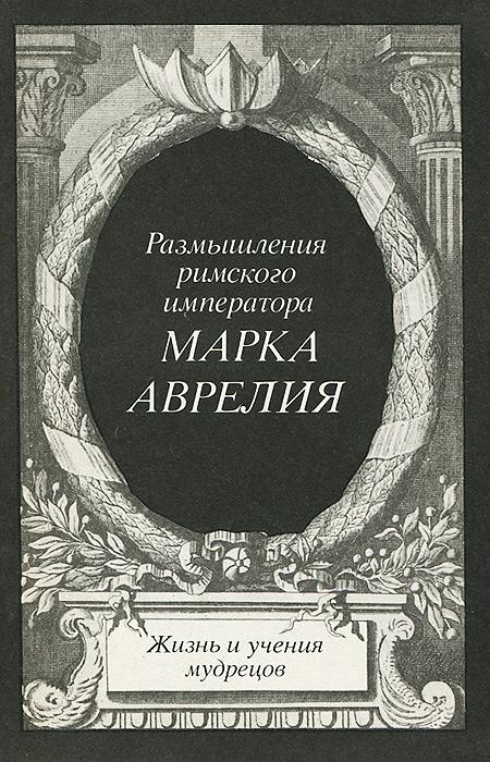 Марк Аврелий Размышления римского императора Марка Аврелия марк аврелий марк аврелий размышления