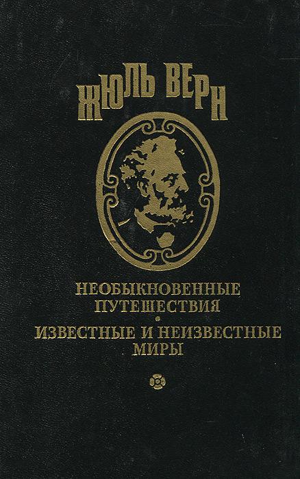 Жюль Верн Необыкновенные путешествия. Известные и неизвестные миры безымянное семейство
