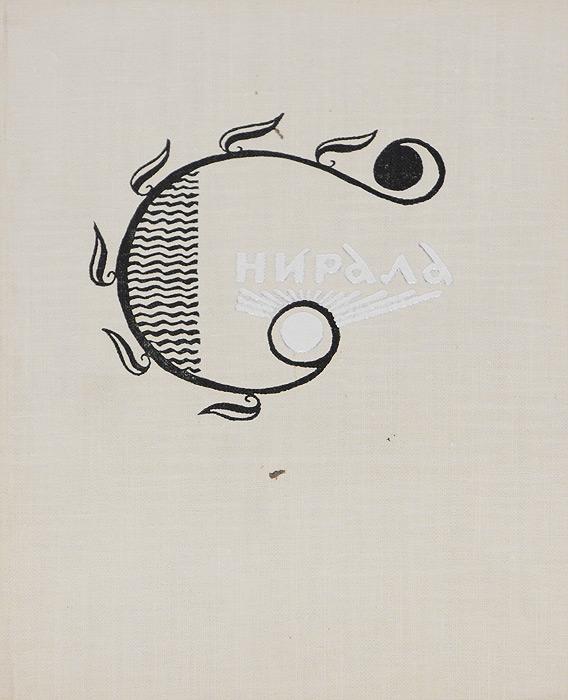 Сурьякант Трипатхи Нирала Поток золотое сердце талакана сборник стихов и песен гидростроителей бурейской гэс
