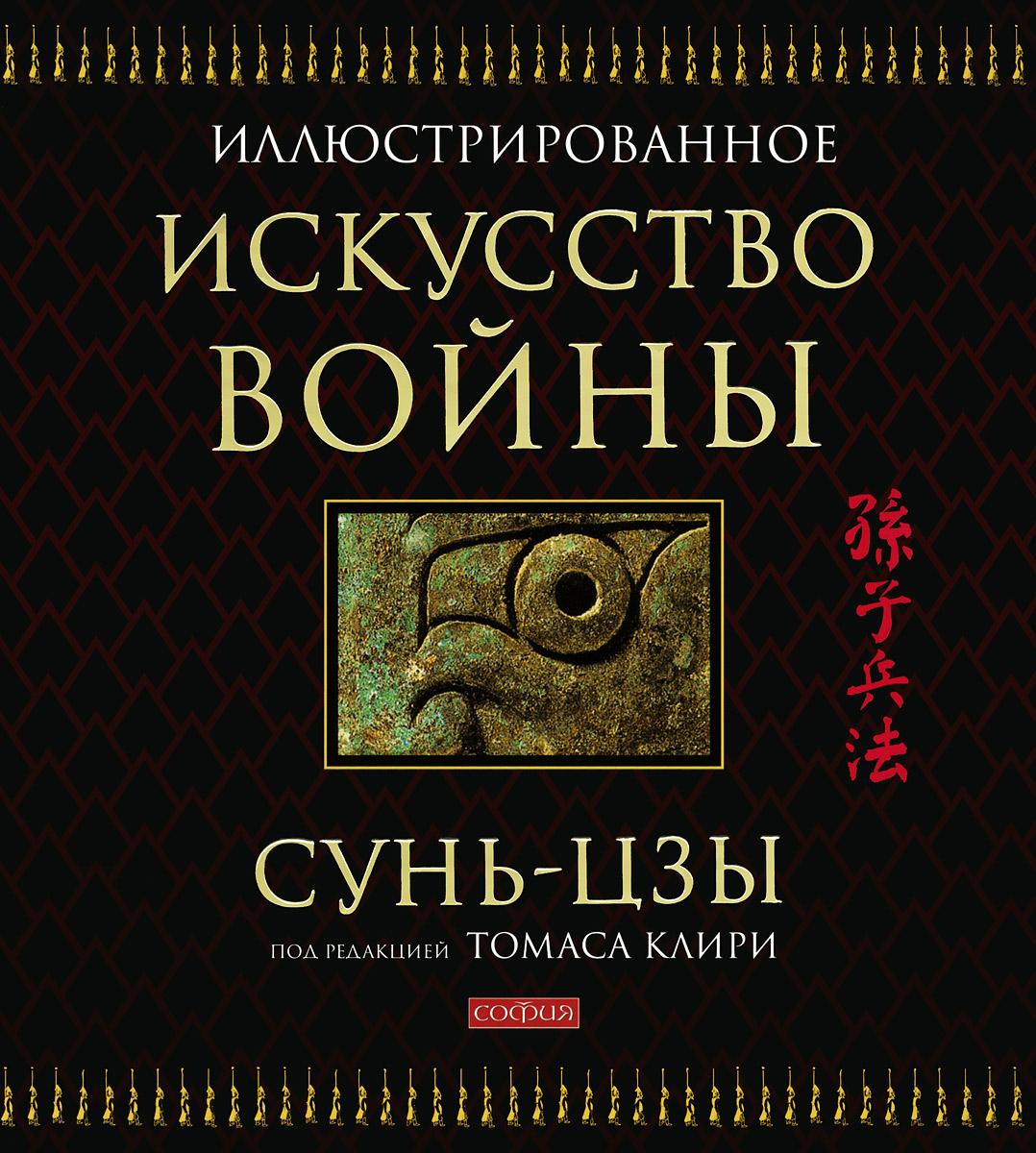 Сунь-цзы Искусство войны (подарочное издание)