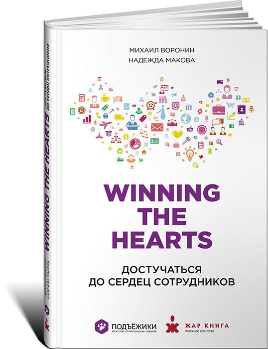 Winning the Hearts.Достучаться до сердец сотрудников Цитата