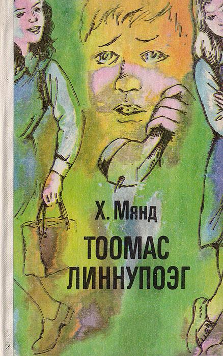 Мянд Х. Тоомас Линнупоэг