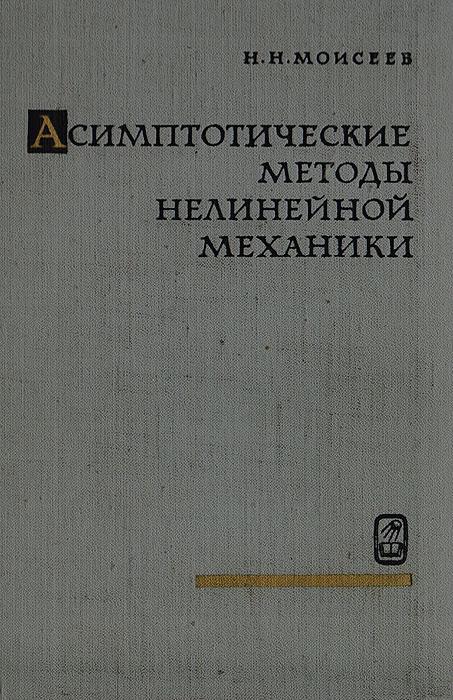 Моисеев Н. Н. Асимптотические методы нелинейной механики
