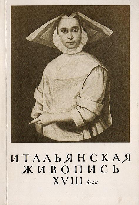 Итальянская живопись XVIII века из музеев Италии. Каталог выставки