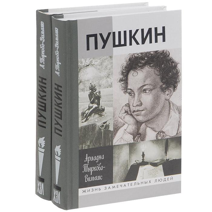 Ариадна Тыркова-Вильямс Жизнь Пушкина (комплект из 2 книг)