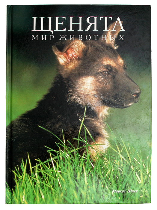 Шнек М. Щенята. Мир животных крупы для кормления щенка