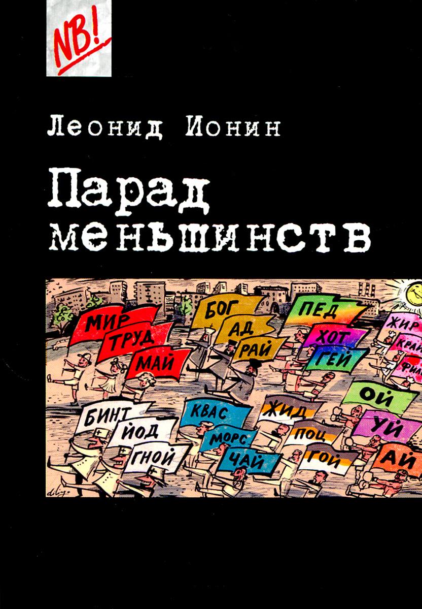 Леонид Ионин Парад меньшинств