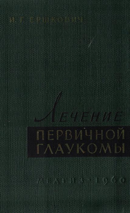 И. Г. Ершкович Лечение первичной глаукомы