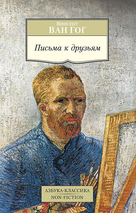 Винсент Ван Гог Письма к друзьям