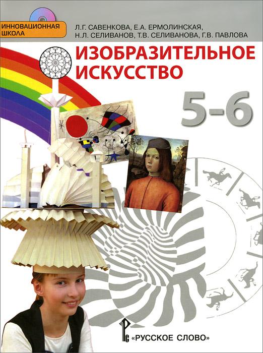 Изобразительное искусство. 5 класс. Учебник (+ CD)