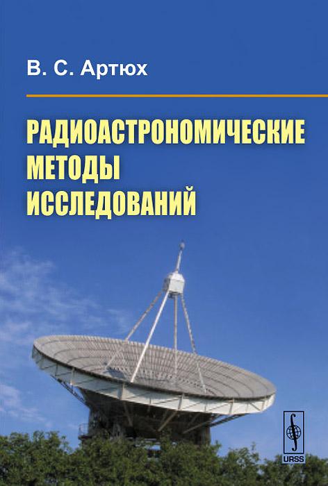 В. С. Артюх Радиоастрономические методы исследований. Учебное пособие