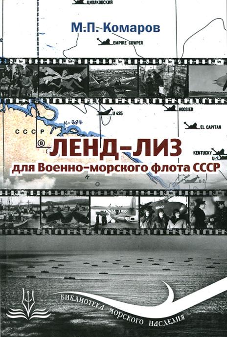 Ленд-лиз для Военно-морского флота СССР   Комаров Михаил Петрович