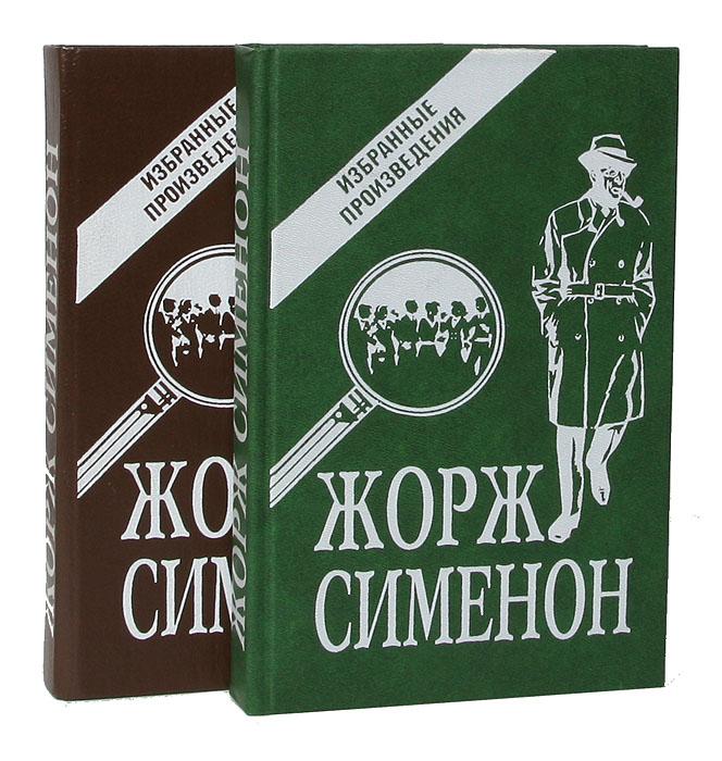 Жорж Сименон Жорж Сименон. Избранные произведения (комплект из 2 книг)