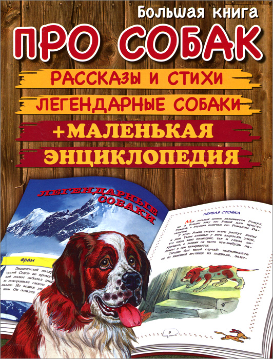 Большая книга про собак