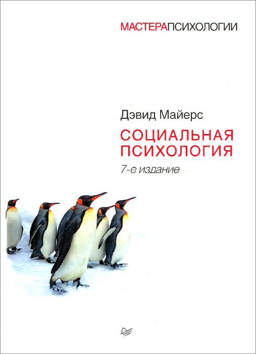 Дэвид Майерс Социальная психология
