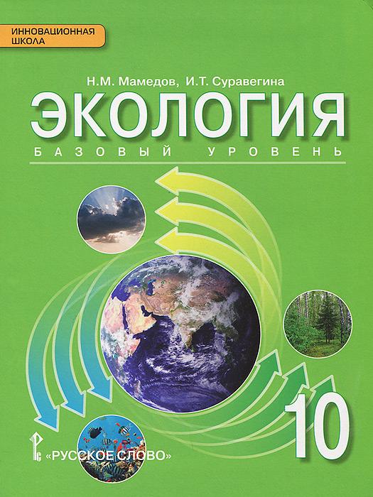 Н. М. Мамедов, И. Т. Суравегина Экология. 10 класс. Базовый уровень. Учебник