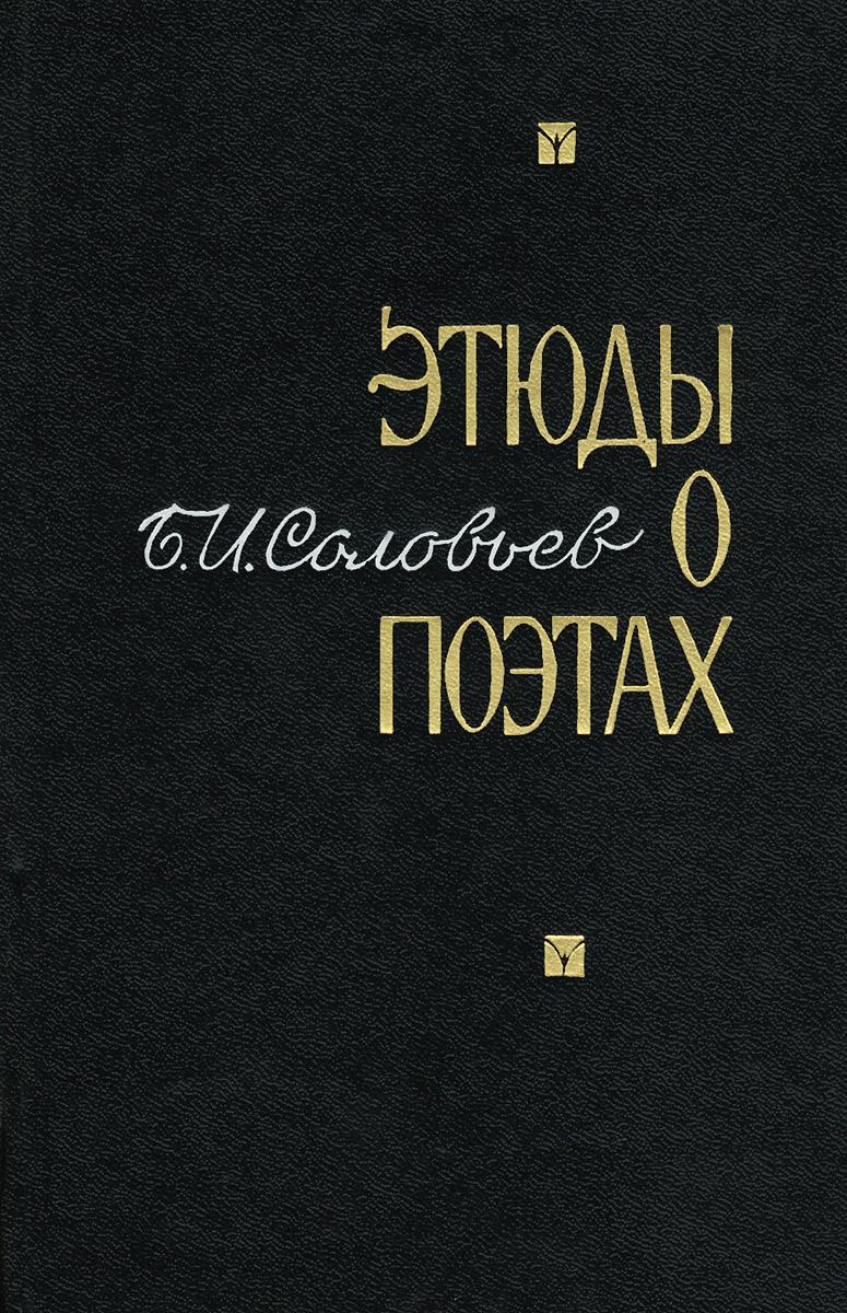 Б. И. Соловьев Этюды о поэтах
