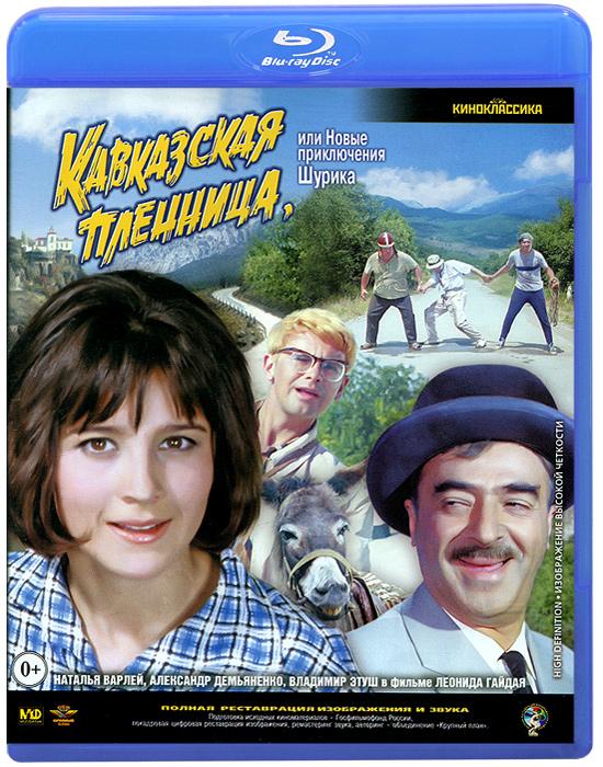 Кавказская пленница. Коллекционное издание (DVD + Blu-Ray)