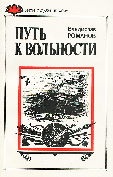Владислав Романов Путь к вольности