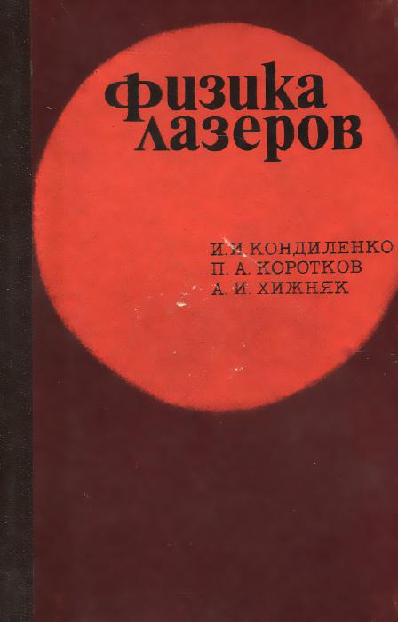 И. И. Кондиленко, П. А. Коротков, А. И. Хижняк Физика лазеров. Учебное пособие